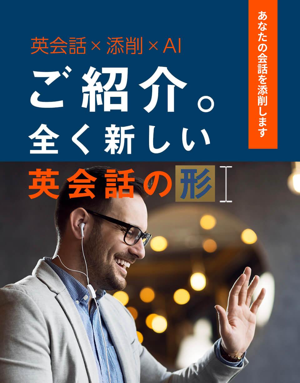 オンライン英会話、添削、AI